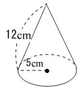 の 表面積 の 求め 方 円錐 円錐(すい)の表面積や四角錐,五角錐の体積の求め方